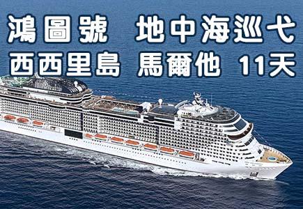 MSC 鴻圖號 地中海巡弋 西西里島 馬爾他11天