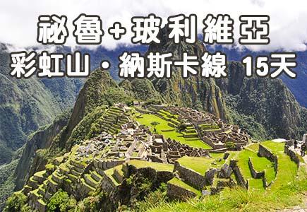 《天空之鏡》祕魯+玻利維亞『彩虹山.納斯卡線飛行』15天