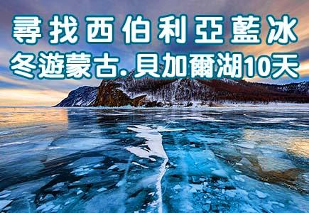 尋找西伯利亞藍冰~冬遊蒙古.貝加爾湖.奧立洪島10天