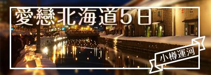 愛戀北海道五日