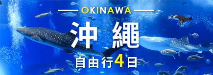 沖繩自由行4日
