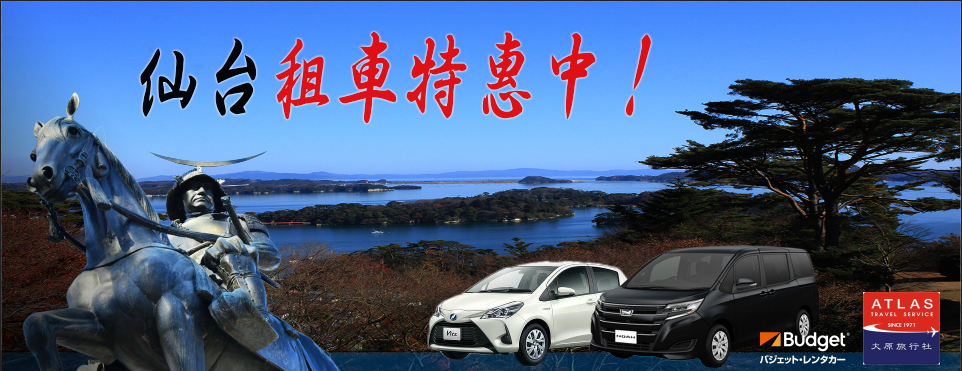 仙台租車首選