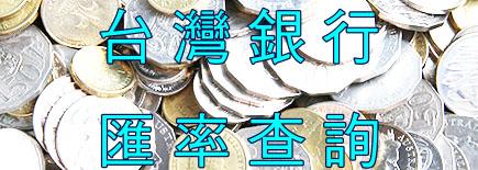 台灣銀行牌告匯率