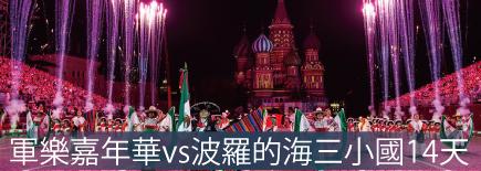 俄羅斯雙城(莫斯科、聖彼得堡) 軍樂嘉年華vs波羅的海三小國14天