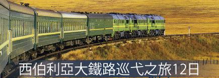蒙古國VS俄羅斯 貝加爾湖、奧立洪島 西伯利亞大鐵路12日深度巡弋之旅