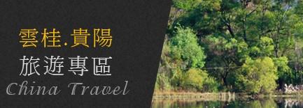 雲南桂林專區