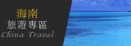 海南島旅遊專區