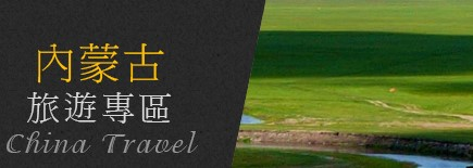 內蒙古旅遊專區