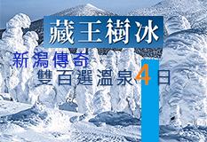 新潟傳奇 藏王樹冰~雙百選溫泉四日