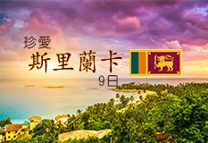 珍愛斯里蘭卡全覽9日