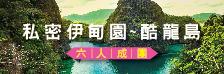 酷龍島~小帛琉私密伊甸園~海底世界五日遊