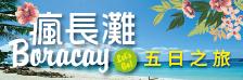 驚豔長灘島五日之旅