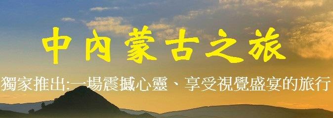 中內蒙古-烏蘭布統草原.玉龍沙湖.達裏諾爾.神奇阿斯哈圖白金8日