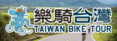 樂騎台灣 Taiwan Bike Tour