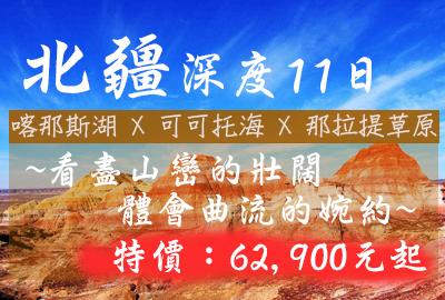 北疆喀納斯、禾木村、那拉提、博斯騰湖、可可托海11天