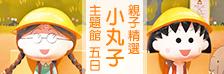 """""""親子就醬玩"""" 富士山巡禮-箱根小王子+靜岡櫻桃小丸子精選五日親子旅遊"""