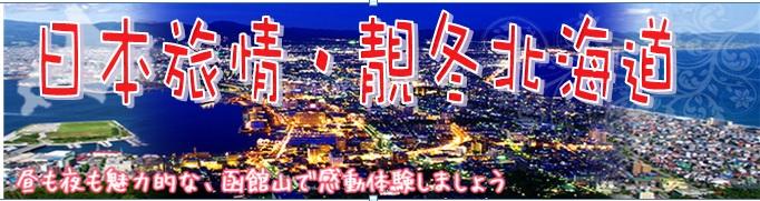 靓冬˙繽紛落愛戀北海道