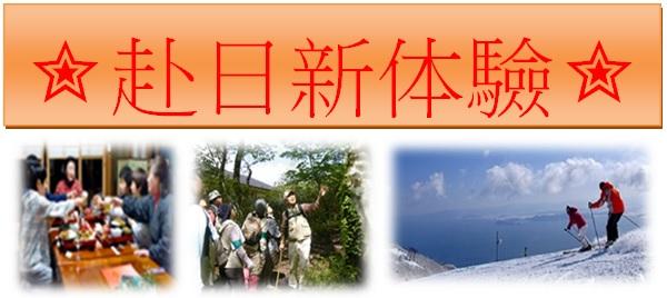 「到日本傳統農家作客」 赴日本旅行的新玩法!
