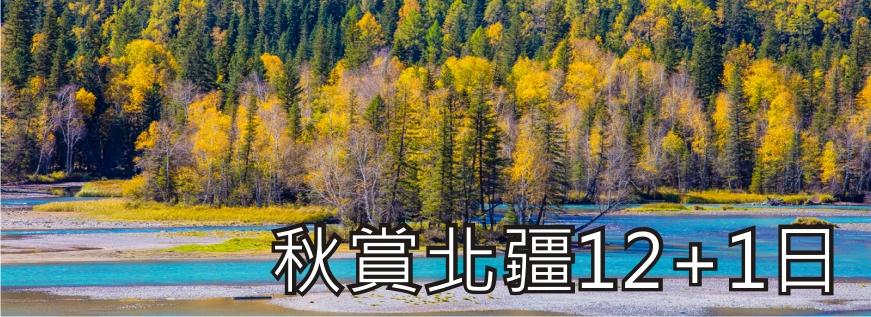 秋賞北疆12+1日