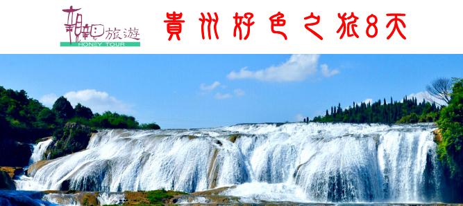 雲南麗江8日