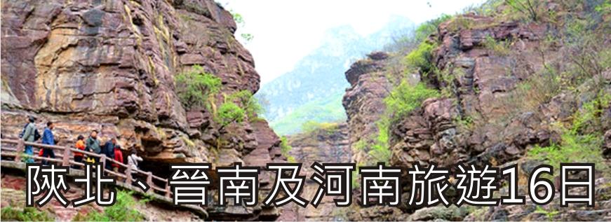 陝北、晉南及河南旅遊16日