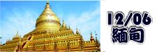 12.06緬甸