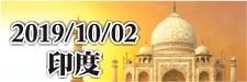 2019.10.02印度