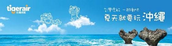 台灣虎航-沖繩4日自由行