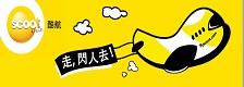 酷 航 -東 京 五 日 自 由 行