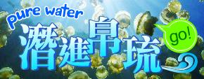 海底天堂帛琉旅遊家