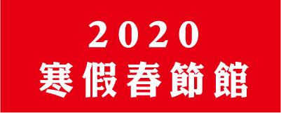 2020寒假春節