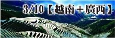 03.10越南+廣西